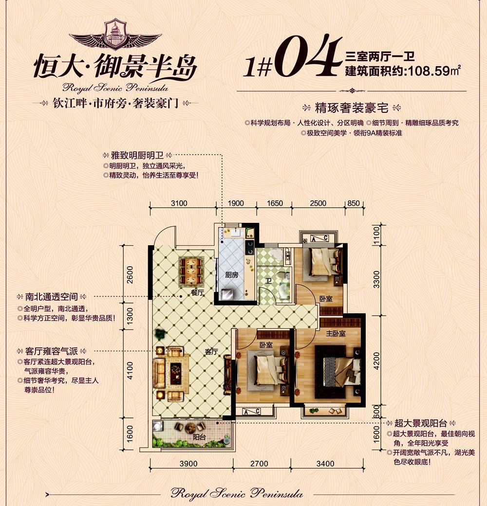 1#04户型 3房2厅1卫 约108平