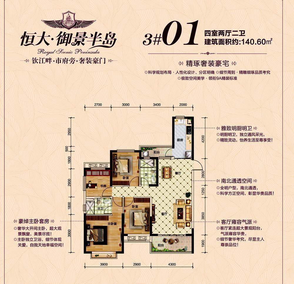 3#01户型 4房2厅2卫 约140平
