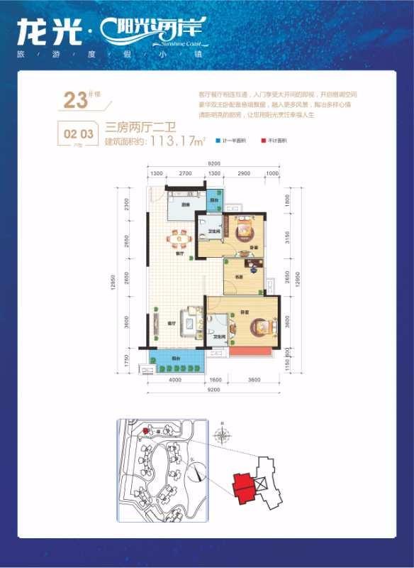 3室2厅2卫 113㎡