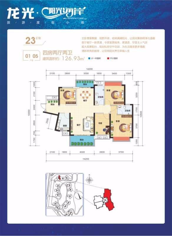 4室2厅2卫 127㎡