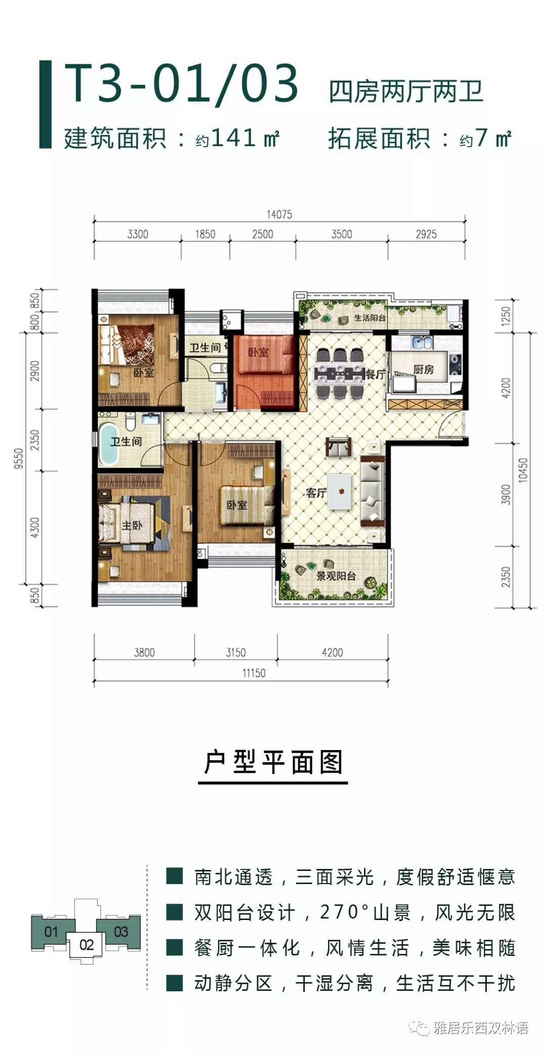 T3洋房 4房2厅2卫 约141平