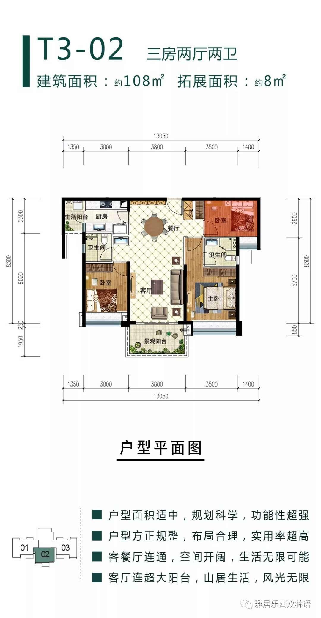 T3洋房 3房2厅2卫 约108平