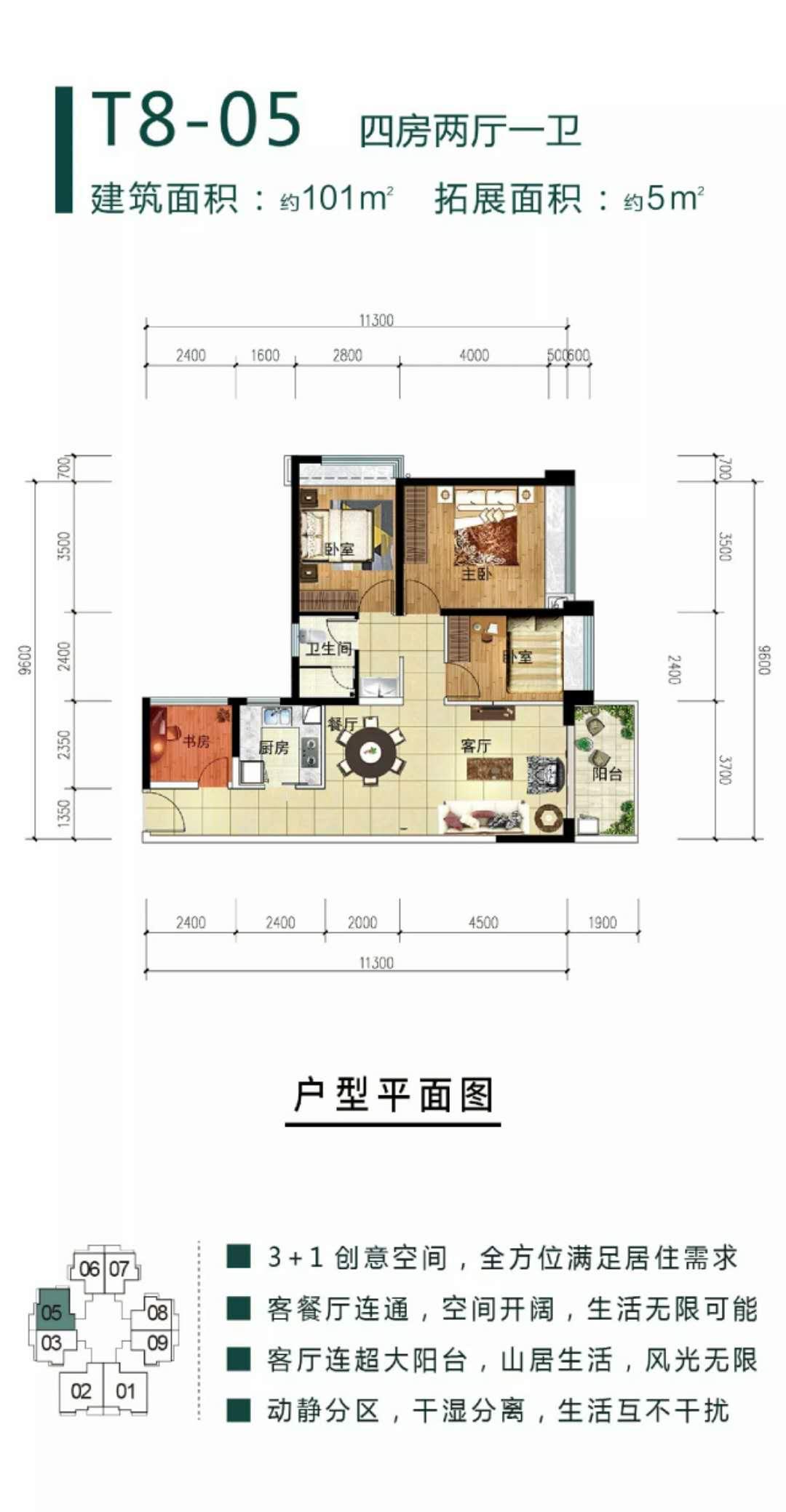 T8洋房 4房2厅1卫 约101平