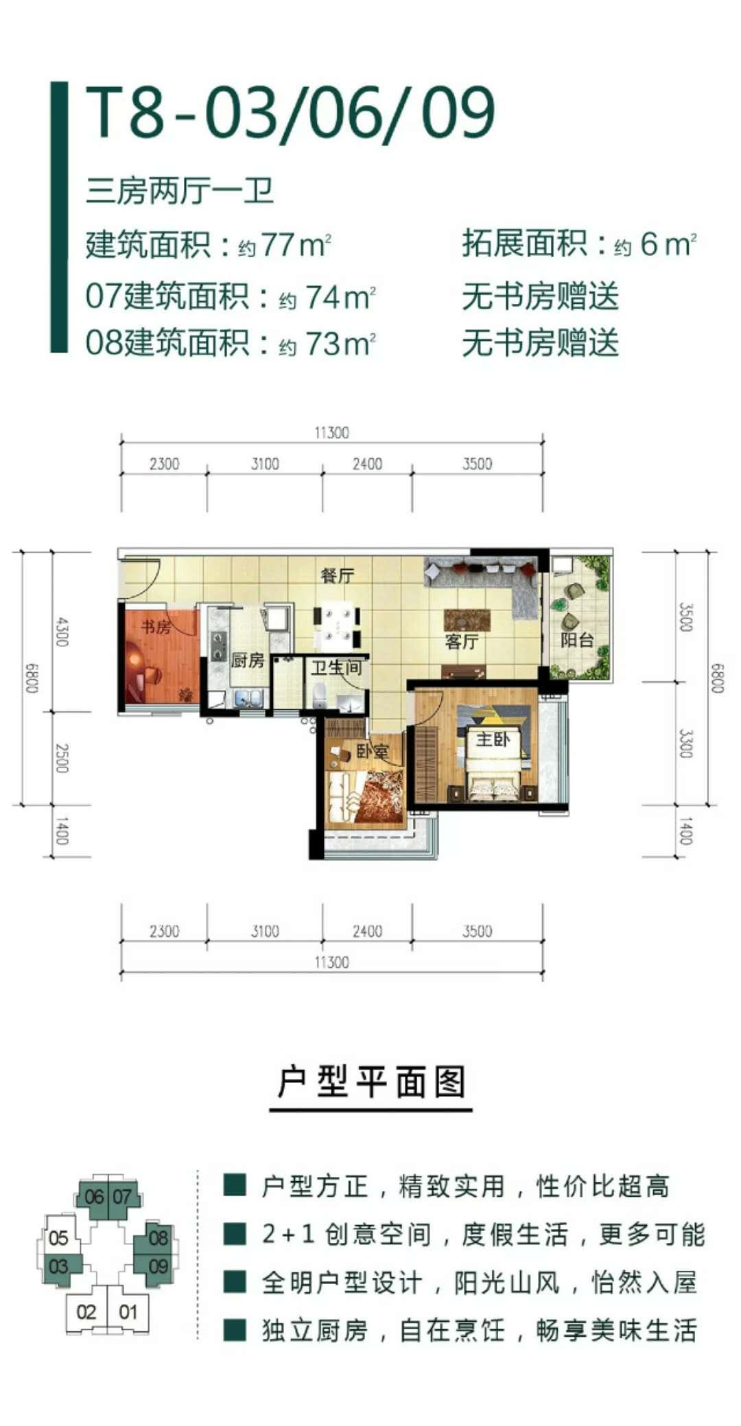 T8洋房 3房2厅1卫 约77平