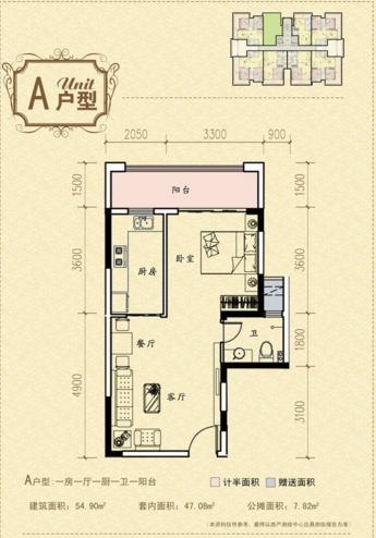 1室2厅1卫 54.9㎡