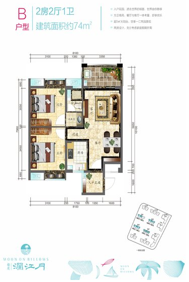 2室2厅1卫 74㎡