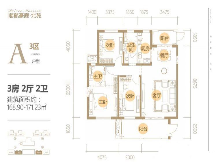 3室2厅2卫 168.9㎡