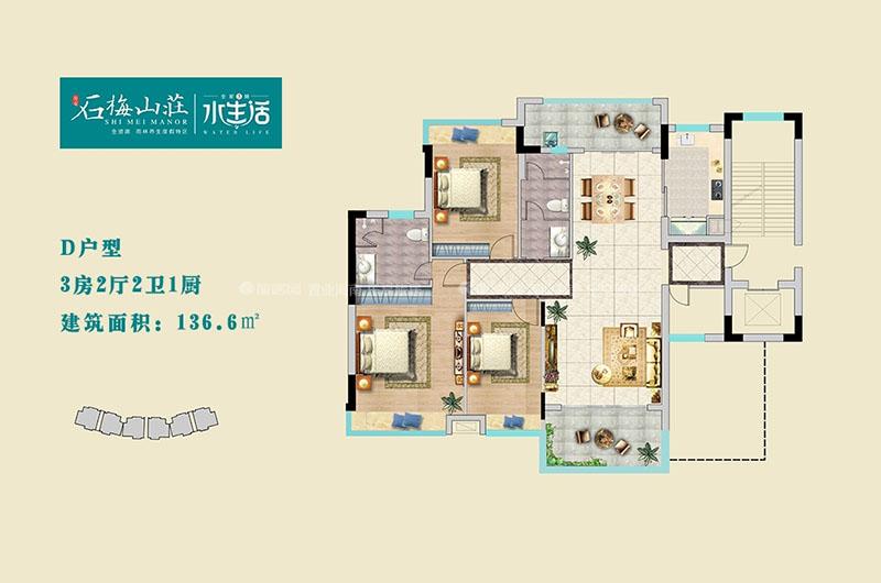 三期D户型 三室两厅两卫 约136㎡