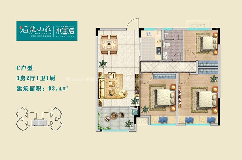 三期C户型 三室两厅一卫 约93㎡