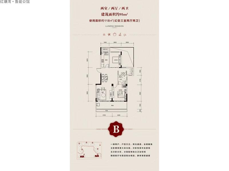 B户型图 2室2厅2卫 95㎡