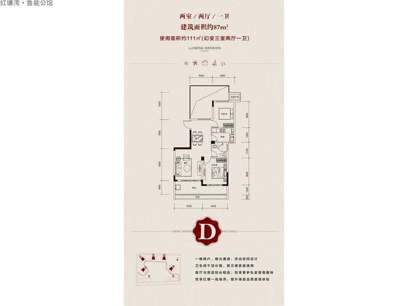 2室2厅1卫 87㎡