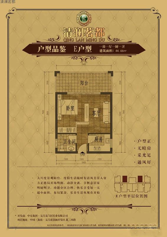 室1厅1卫