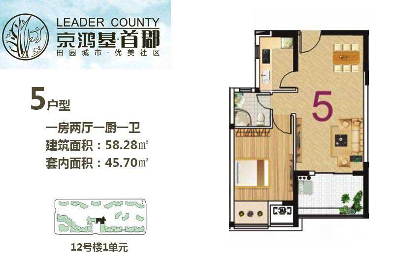1室2厅1卫 58.28㎡