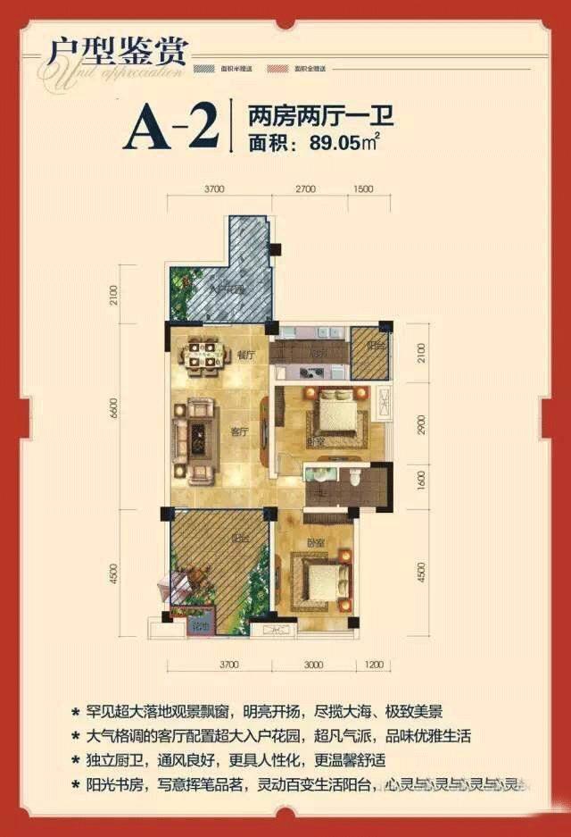 2室2厅1卫 89.05㎡