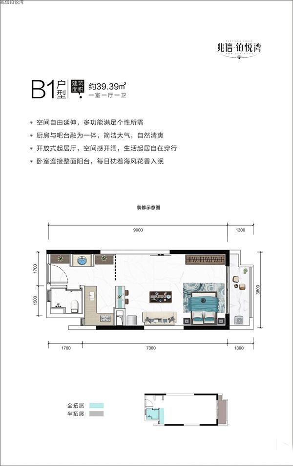 1室1厅1卫 39.39㎡