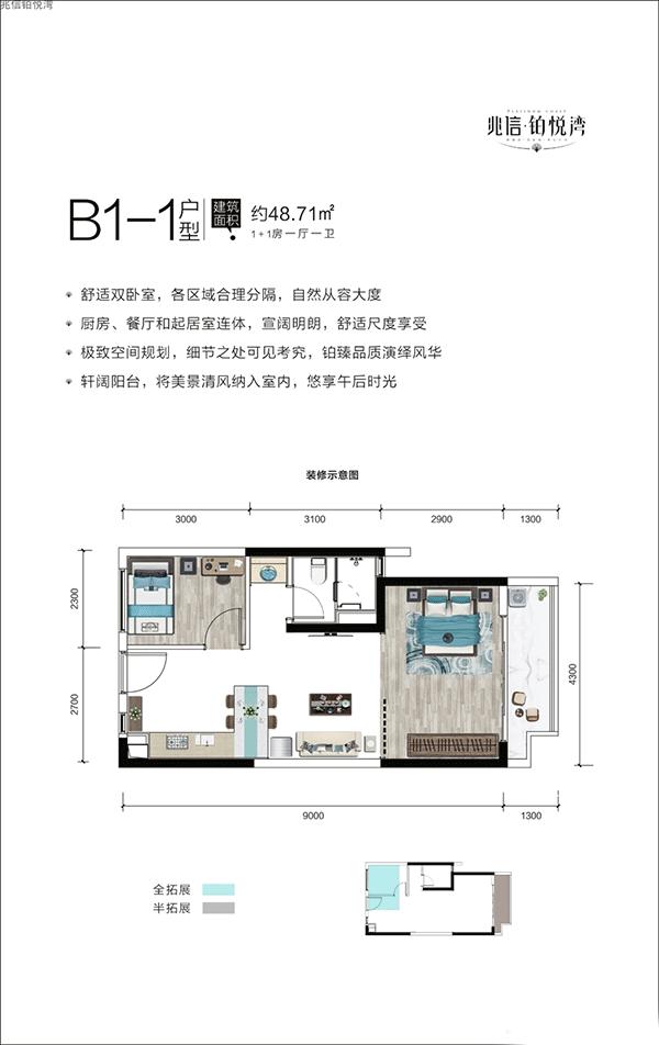 2室1厅1卫 48.71㎡