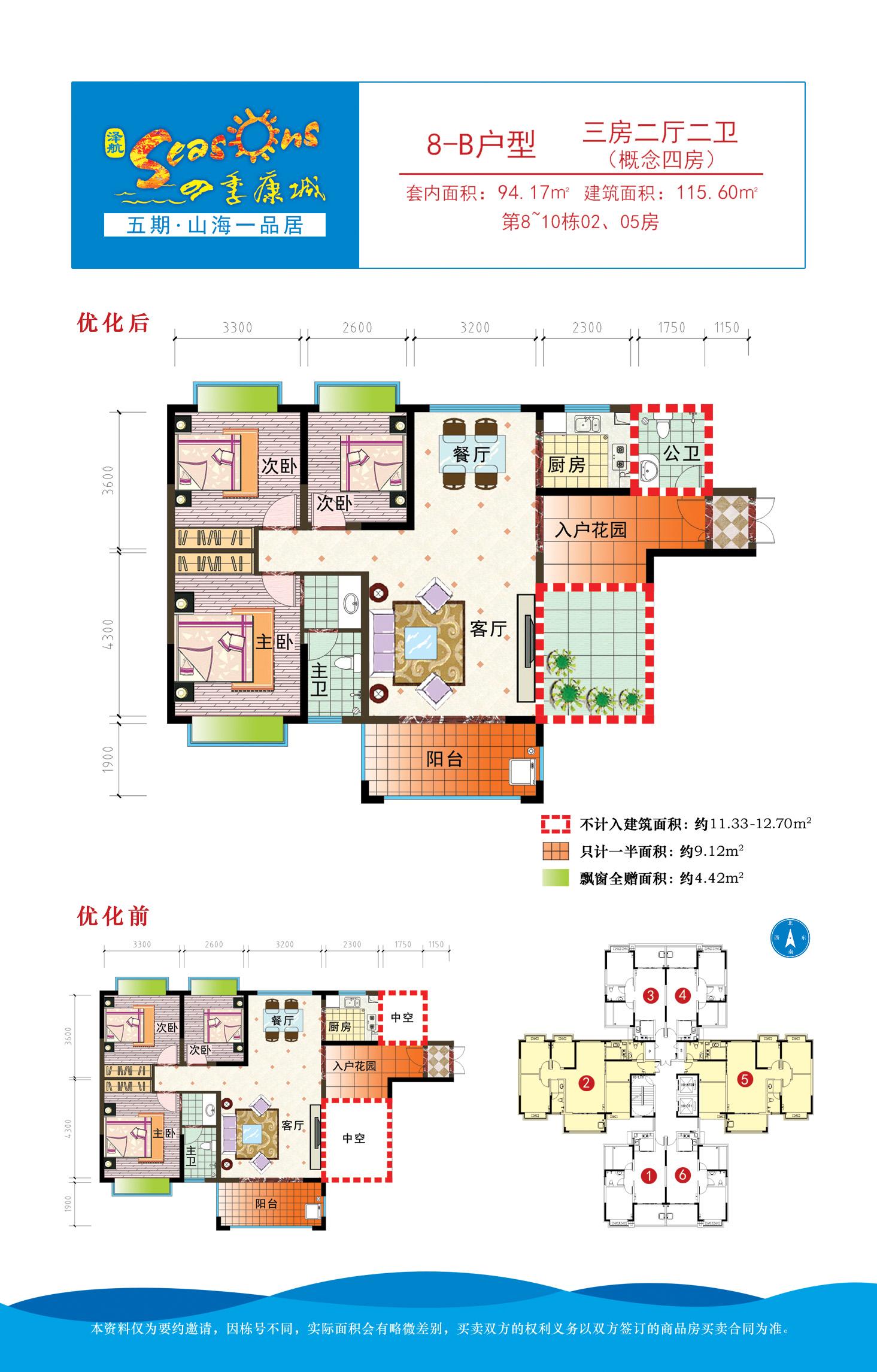 3室2厅2卫 115.60㎡