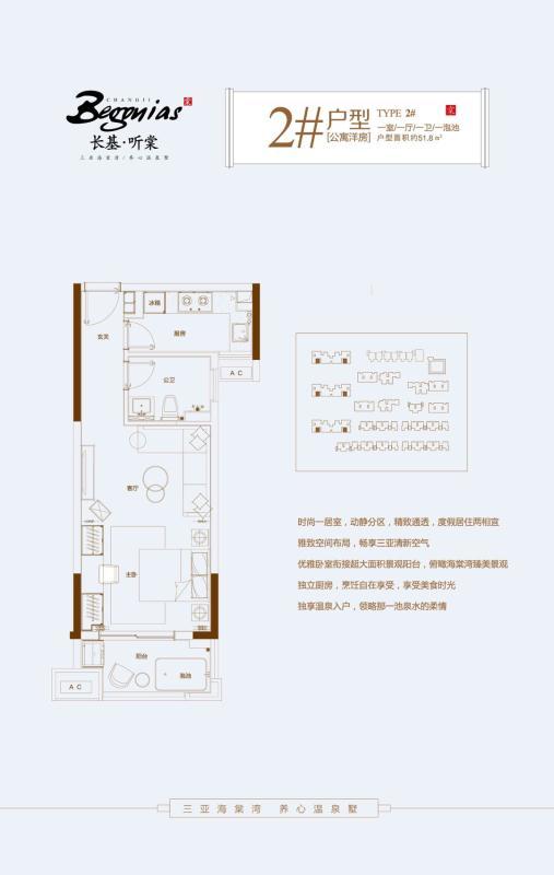 1室1厅1卫 51.8㎡