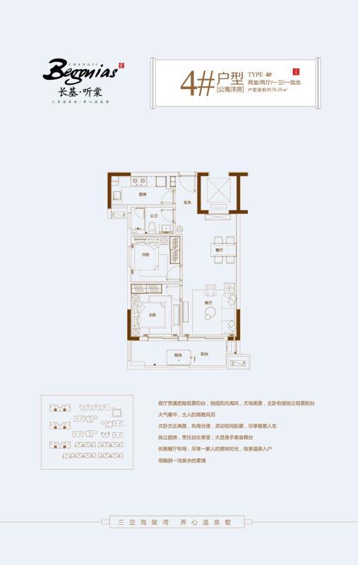 2室2厅1卫 79.25㎡