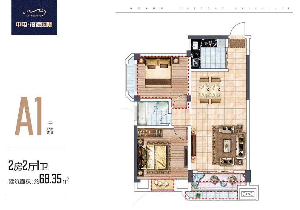 A1户型2房2厅1卫