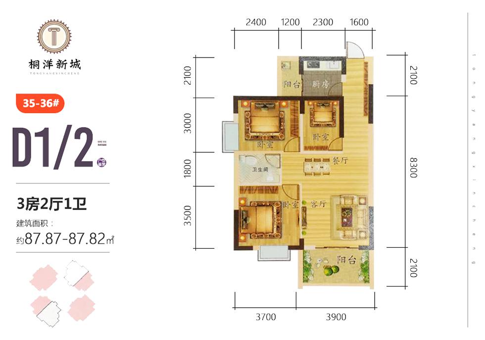 35-36#楼D1-2户型