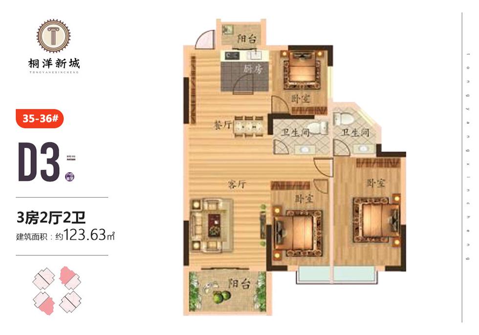 35-36#楼D3户型