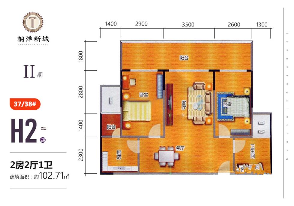 二期37-38#楼H2户型