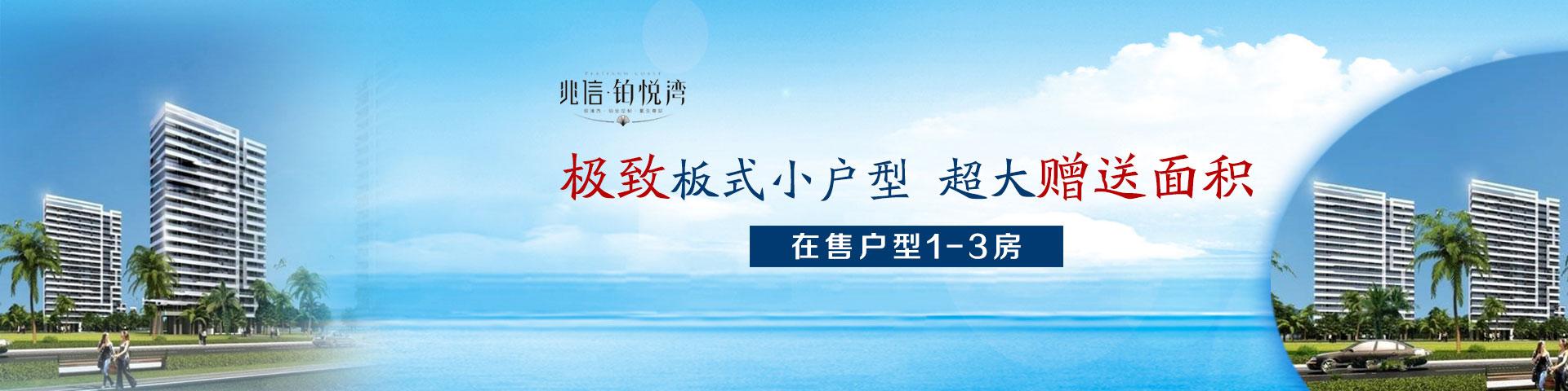兆信铂悦湾