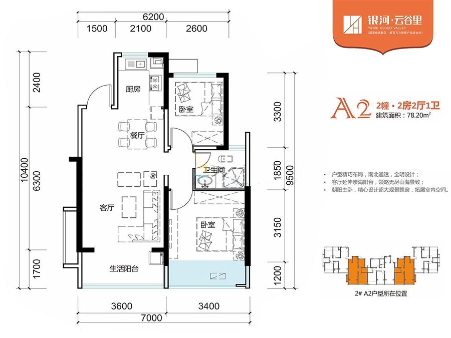 2室2厅1卫 约78.2㎡