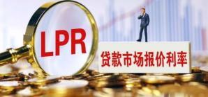 今起房贷利率将以LPR为定价基准