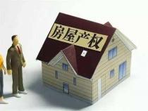 """购房知识:70年产权""""是指什么年限?到期后怎么办?"""