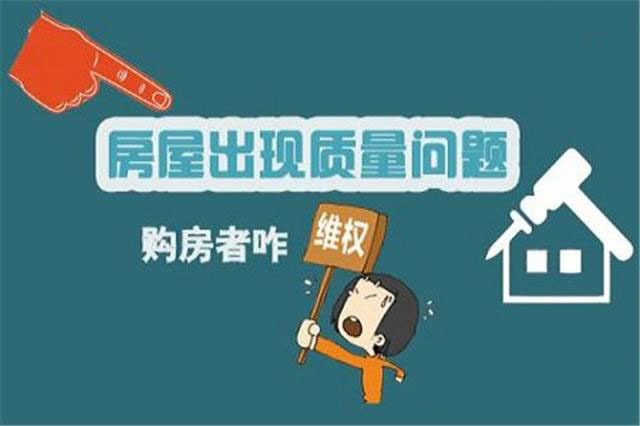 房屋出现质量问题时,业主如何维权?